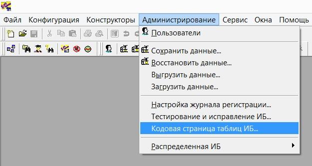 Изменение порядка сортировки базы данных в 1С 7.7