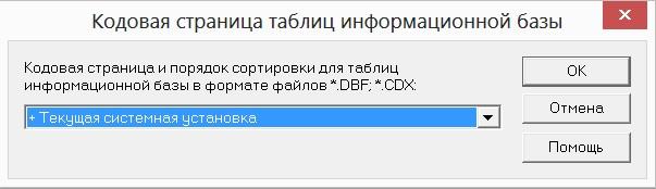 Установка порядка сортировки базы данных в 1С 7.7