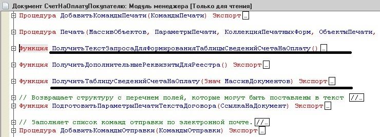 Процедуры печати 1С 8.3 к замене