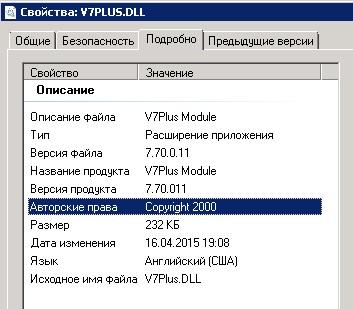 Компонента v7plus.dll