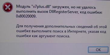 Ошибка компоненты v7plus.dll