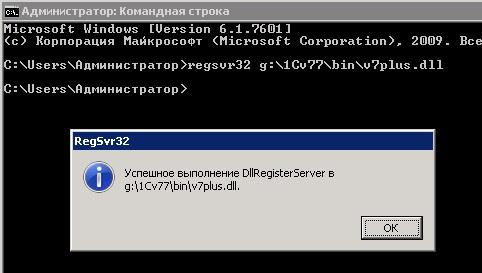 Регистрация компоненты v7plus.dll