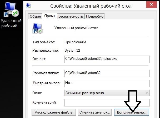 RDP windows 2