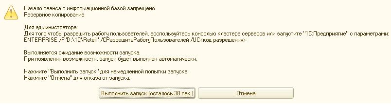 Ошибка 1С 8.3 - Начало сеанса с информационной базой запрещено
