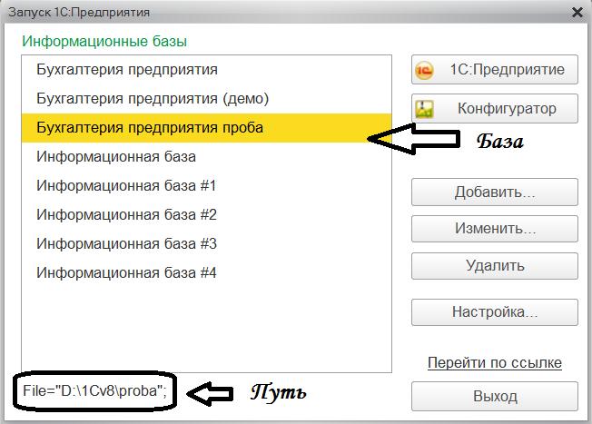 Как сделать обмен базами 1с 8.3