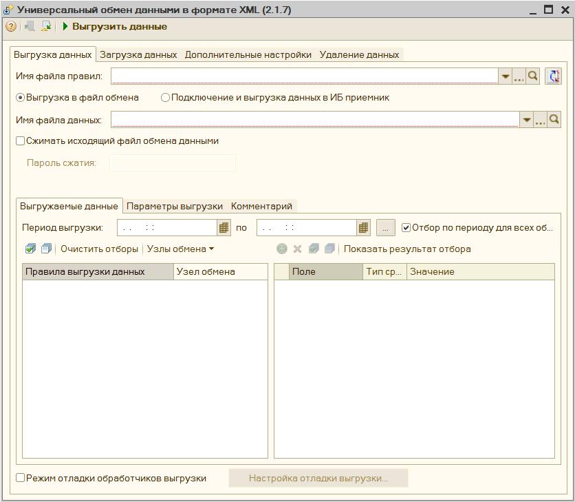 Универсальный обмен данными 1С в формате XML