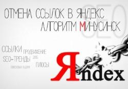 """Яндекс """"минусинск"""""""