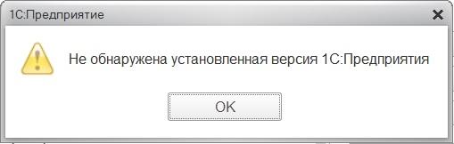 Не обнаружена установленная версия 1С:Предприятия