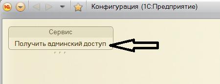Сброс пароля 1С - 02