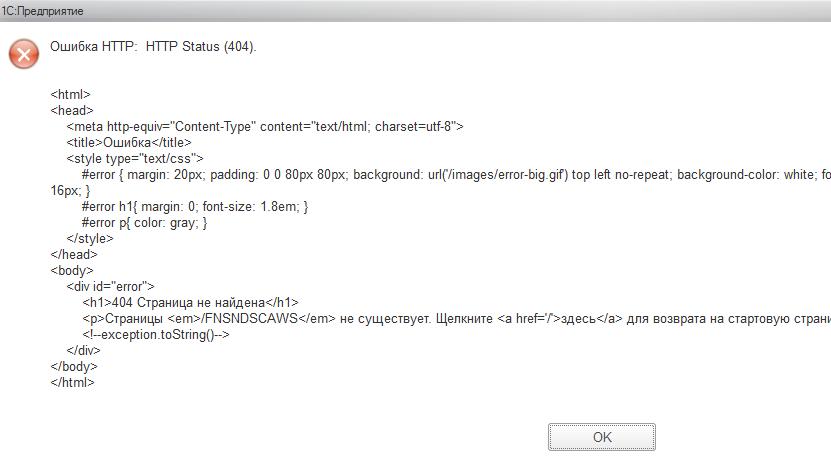 Ошибка HTTP 404
