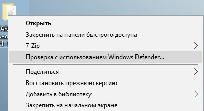 Запуск Защитника Windows 10